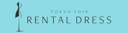 東京ソワールレンタルドレス