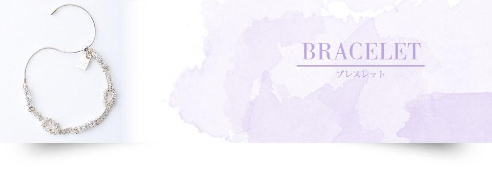 ブレスレット