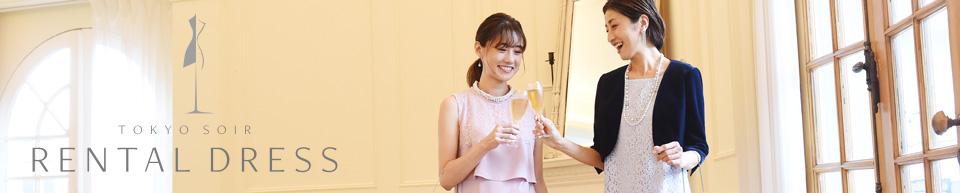東京ソワール レンタルドレス|新着商品