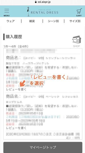 東京ソワールレンタルドレス レビュー投稿のしかた