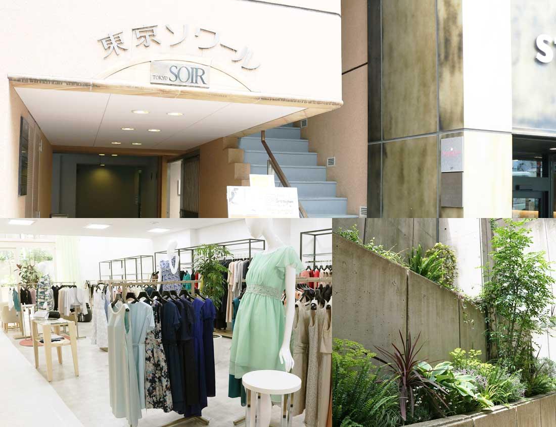 東京ソワールレンタルドレス表参道ショップのご案内