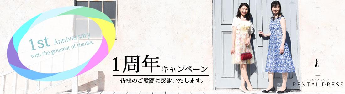 東京ソワールレンタルドレス 1周年キャンペーン