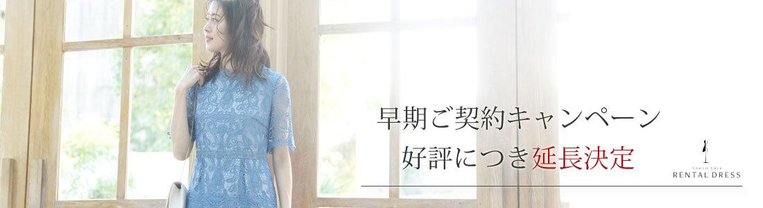 東京ソワールレンタルドレス 早期契約キャンペーン