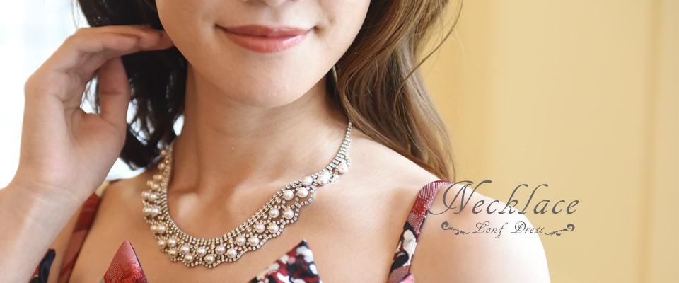 ロングドレス特集|ロングドレスにお勧めのネックレス