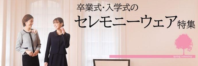 卒業式・入学式のセレモニーウェア特集
