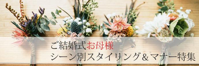 ご結婚式お母様シーン別スタイリング&マナー特集