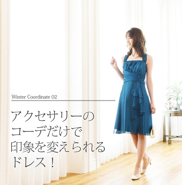 冬のパーティ特集: アクセサリーのコーディネートだけで印象を変えられるドレス!