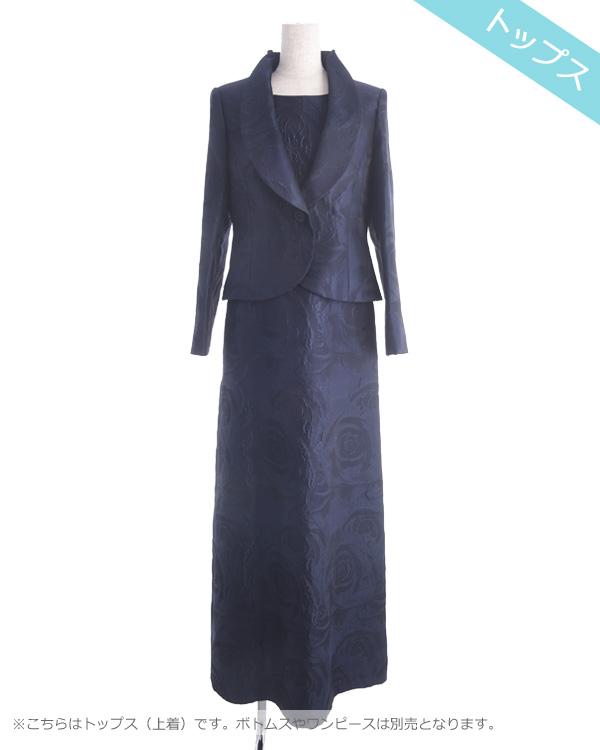 【ネイビー 9号】シルク混 フラワージャカード ヘチマカラージャケット 正礼装 共生地ロングドレス有り セットアップ 結婚式 母親向け セレモニー
