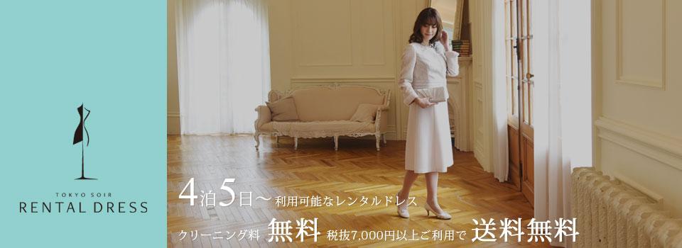 東京ソワールレンタルドレスご利用案内